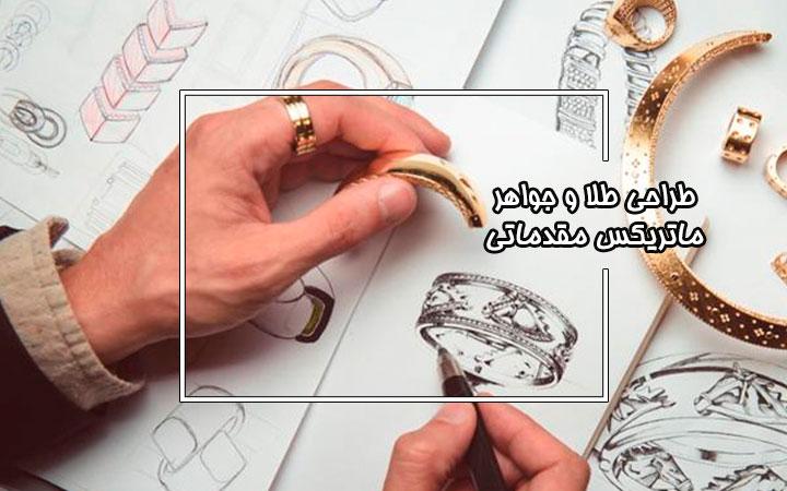 طراحی طلا و جواهر ماتریکس مقدماتی