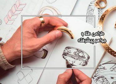 طراحی طلا و جواهر پیشرفته