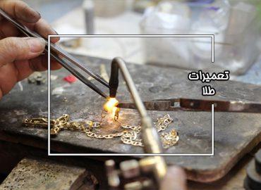 آموزش تعمیرات طلا